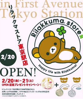 Advert for Rilakkuma store opening at Tokyo Station