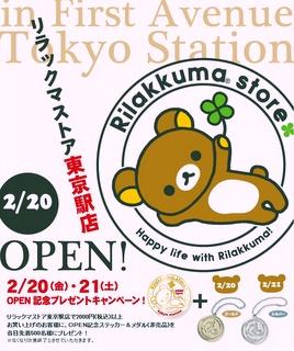 Advert for Rilakkuma store opening at Tokyo Station