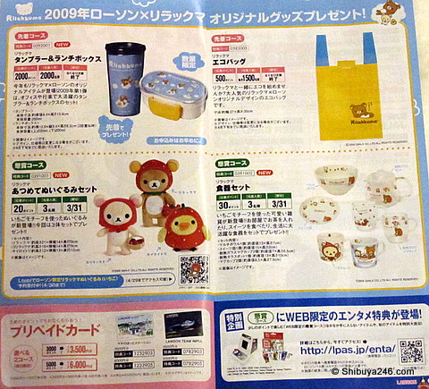 Original Lawson/Rilakkuma goods