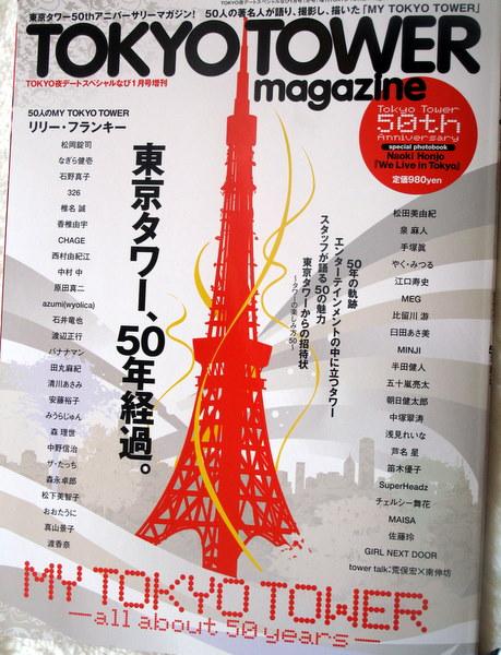 Tokyo Tower Magazine