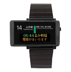 JR Station Watch