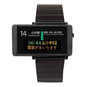 JR Station Watch