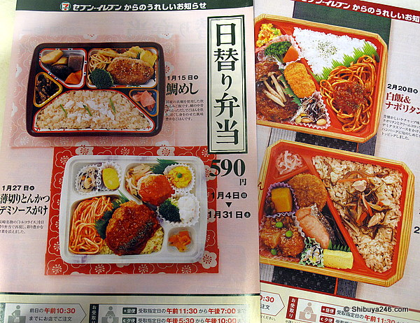 Looks good. Plenty of choice. nice price at 590 Yen