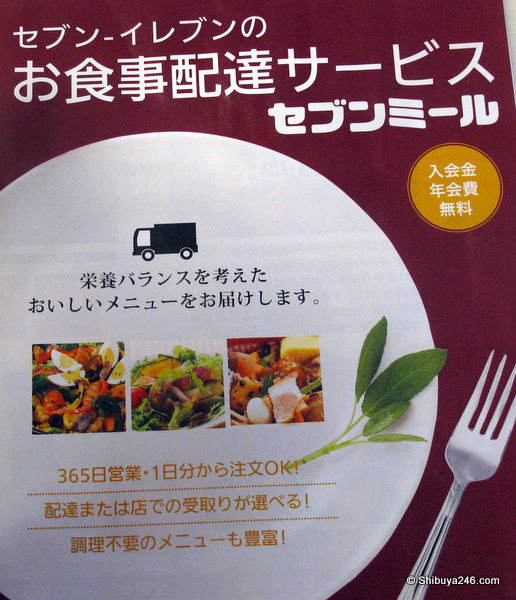 Brochure for bento delivery service, Seven Eleven