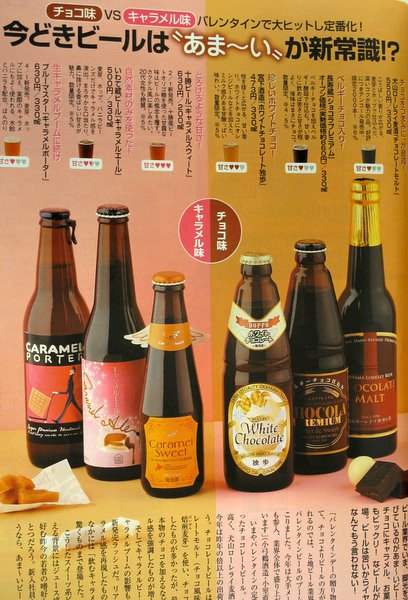 What's your taste in Sweet Beer? from DIME Magazine May, 2009