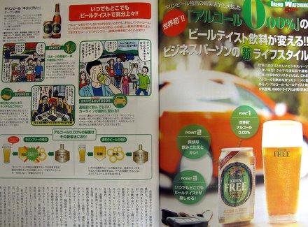 KIRIN FREE Alchohol Free Beer, DIME Magazine, May 2009