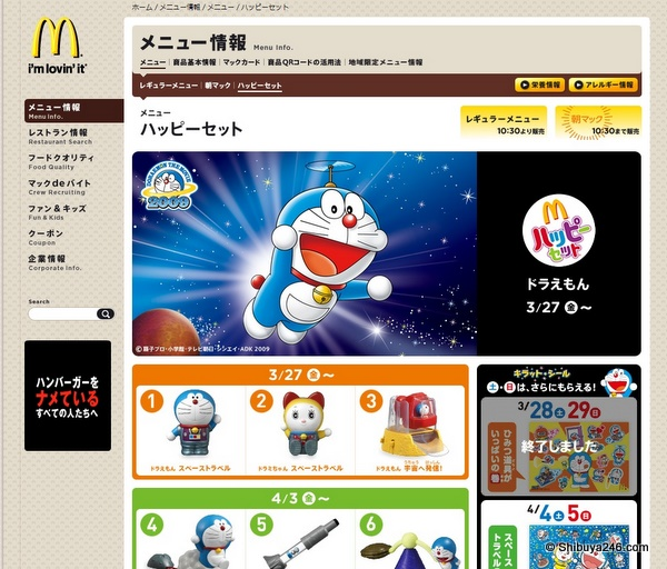 McDonald Japan HomePage