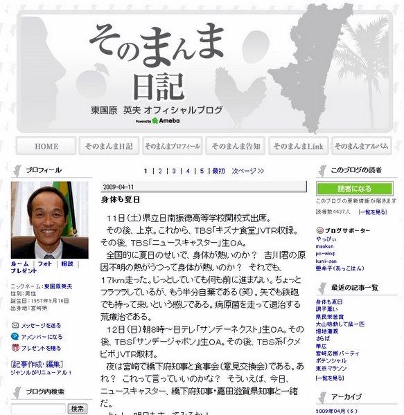 Official Blog of Gov. HigashiKokubara, Miyazaki-ken