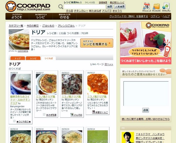 CookPad Website search for Doria recipes