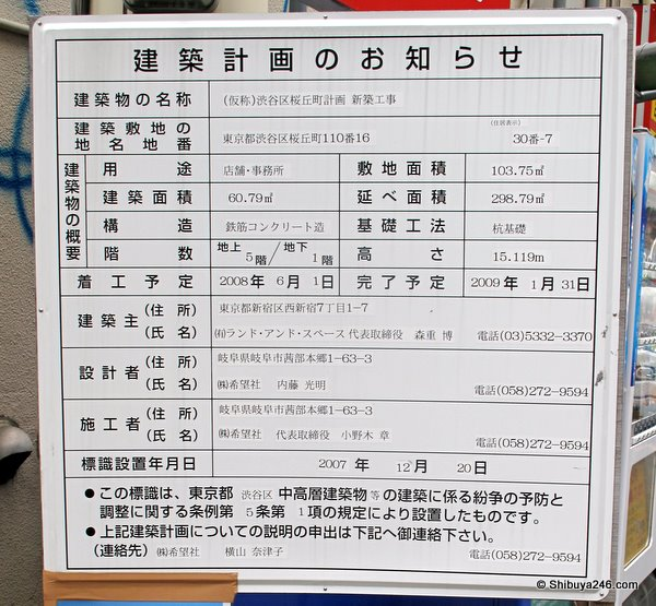 The construction formal notice