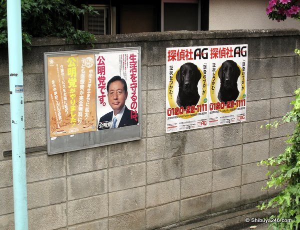 The ad on the left is for the Komeito party. The dog on the right is not running for Prime Minister, he is advertising a detective agency