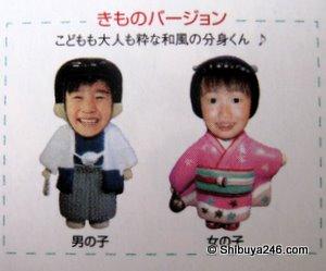 There is also the Kimono version
