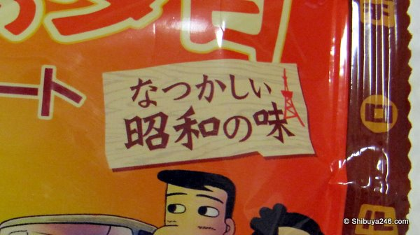 taste of Showa
