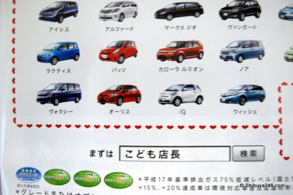 "cars also being advertised via an interesting key word こども店長 Child Manager ""検索"""