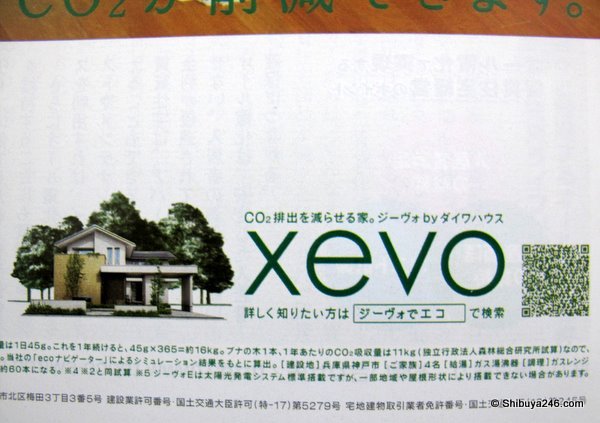"eco friendly house design with a 3D bar code reader and search box ""検索"""