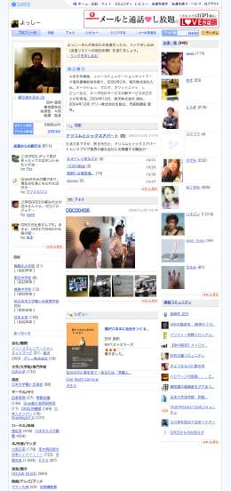 example of GREE web based site  - profile page