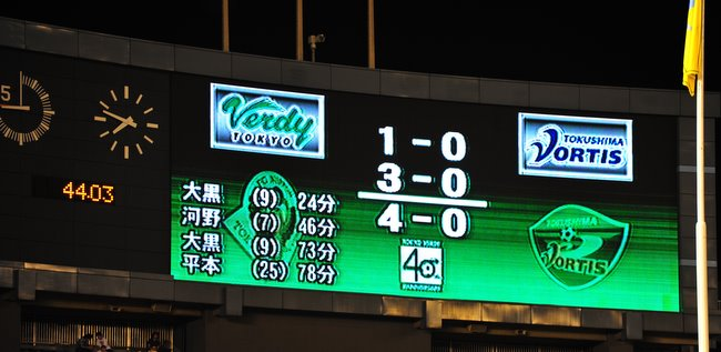 The final result, a strong win for Tokyo Verdy