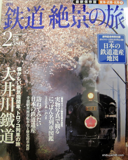 YEN 580 for each issue of Testsudo Zekkei no Tabi