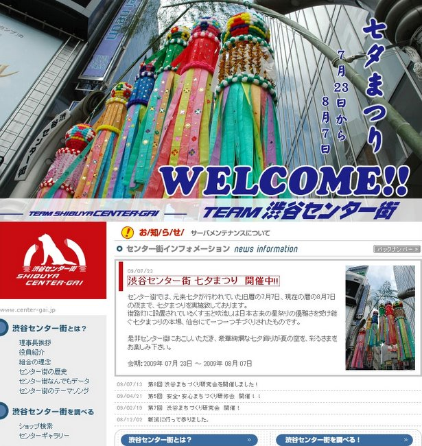 Team Shibuya CENTER-GAI's web site showing the promotion for Tanabata Matsuri