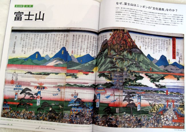 Rediscovering Mt Fuji