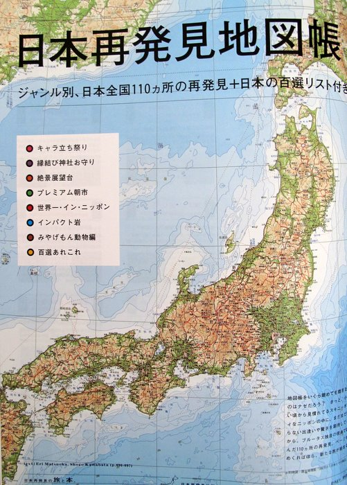 The rediscover Japan map