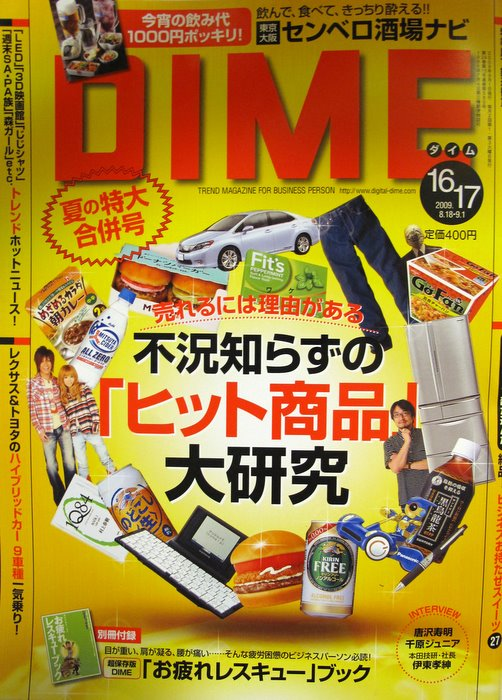 This months DIME Magazine cover for Aug 2009