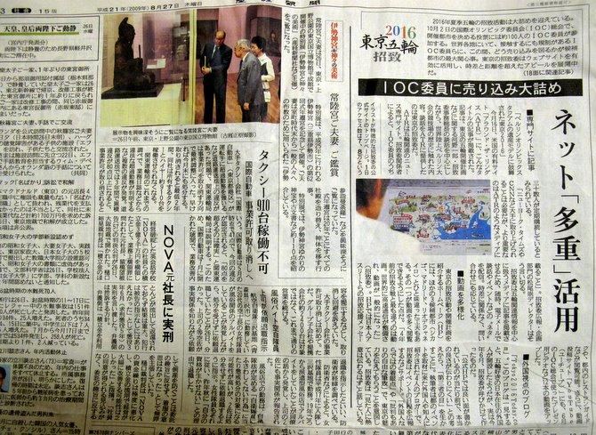 Tokyo2016Today.com in the Sankei Shinbun