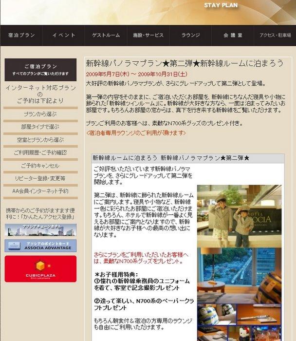 Associa Hotel ShinYokohama