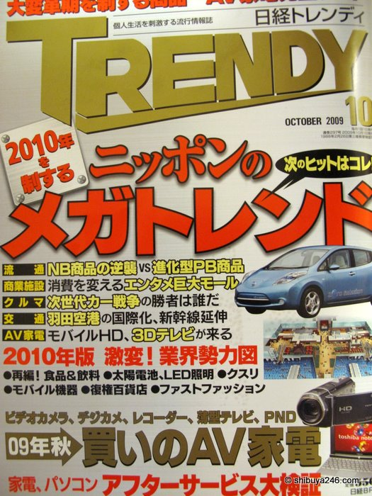 A fantastic edition of TRENDY magazine from Nikkei BP. looking at the next megatrends in Japan