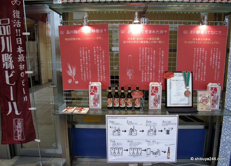 Shinagawa-ken Beer