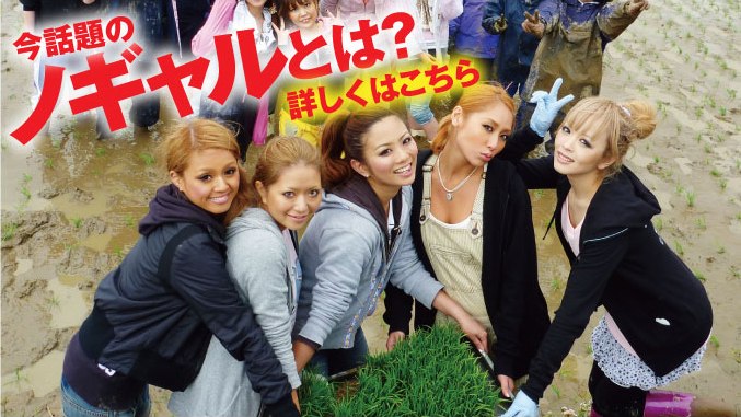 Farming  girls from Shibuya