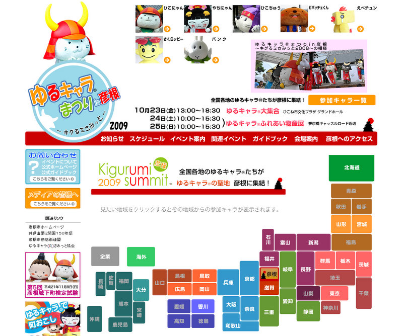 Website for the Yuru Chara Festival, Kigurimi 2009 Summit