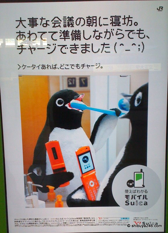 Slept in on the day of an important meeting. Getting ready in a hurry, the Suica is charged. If you have your mobile phone your Suica is always ready and charged