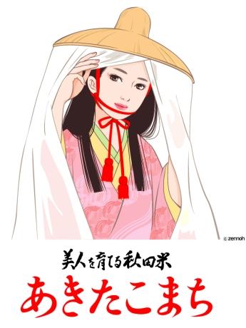 Akita Komachi rice character
