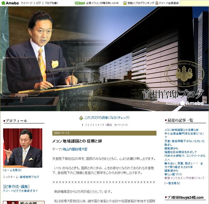 Hatoyama-san's Blog on Ameba