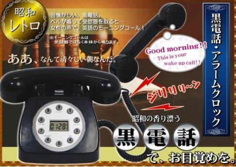 The black telephone is back!!!
