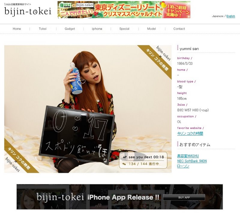looks like some good advertising links here on this bijin-tokei web version as well.