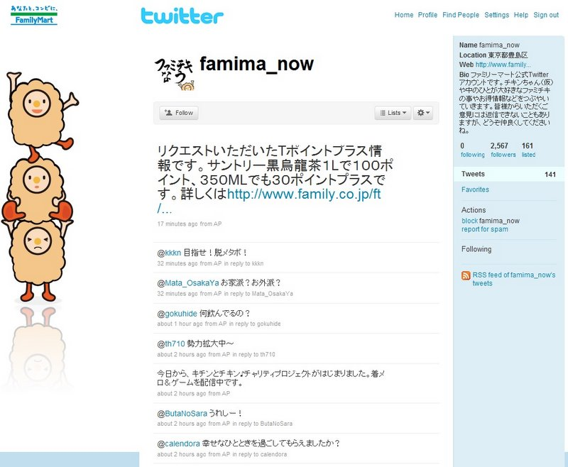 famima_now on Twitter