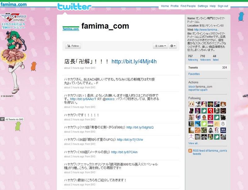 famima_com on Twitter