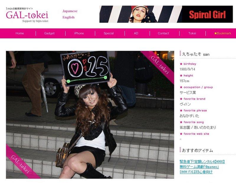 Shibuya Gal Tokei