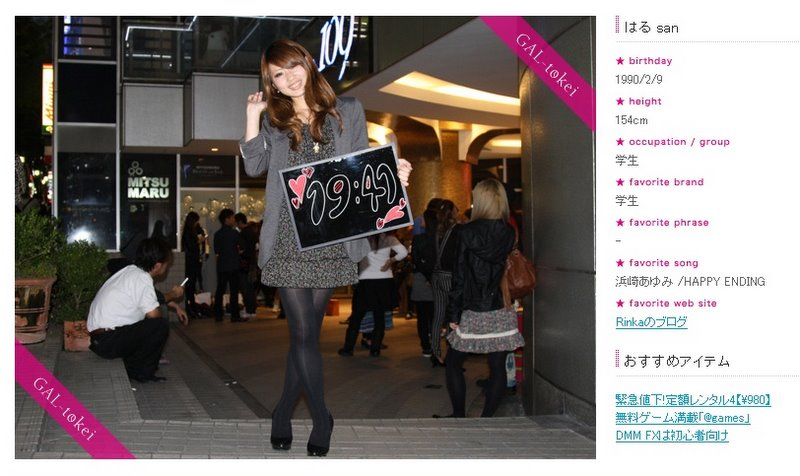More Shibuya Gal Tokei. Click on it to find out the time now.