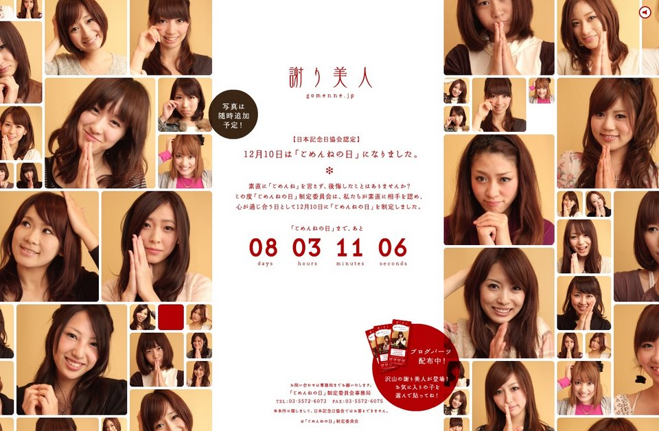 Ayamari bijin (apologizing beautiful women) produced by gomenne.jp