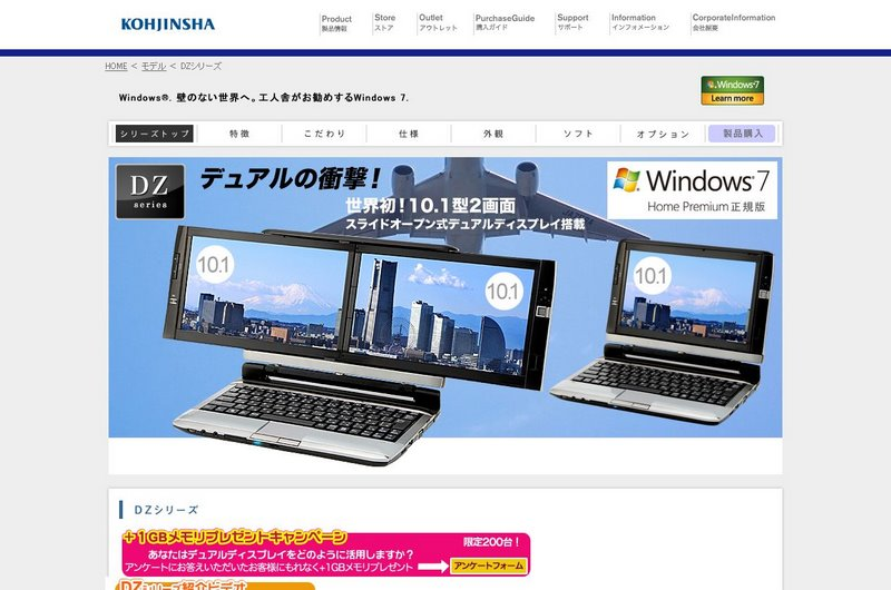 The Kohjinsha website showing the dual monitor notebook in action.