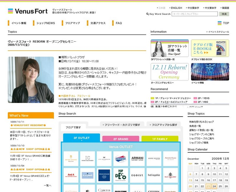 The new look Venus Fort website showing outlet stores.