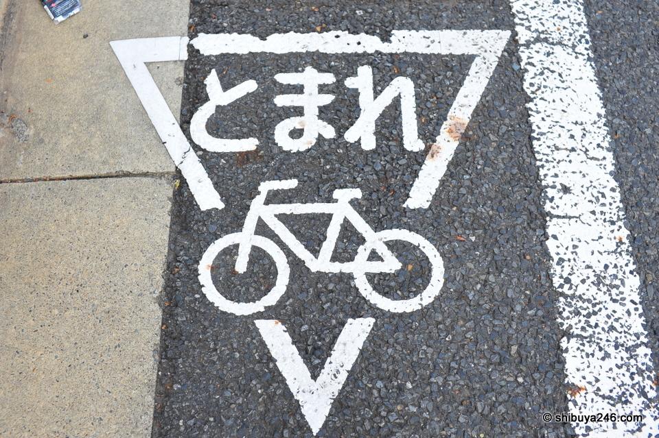 とまれ Stop for bikes