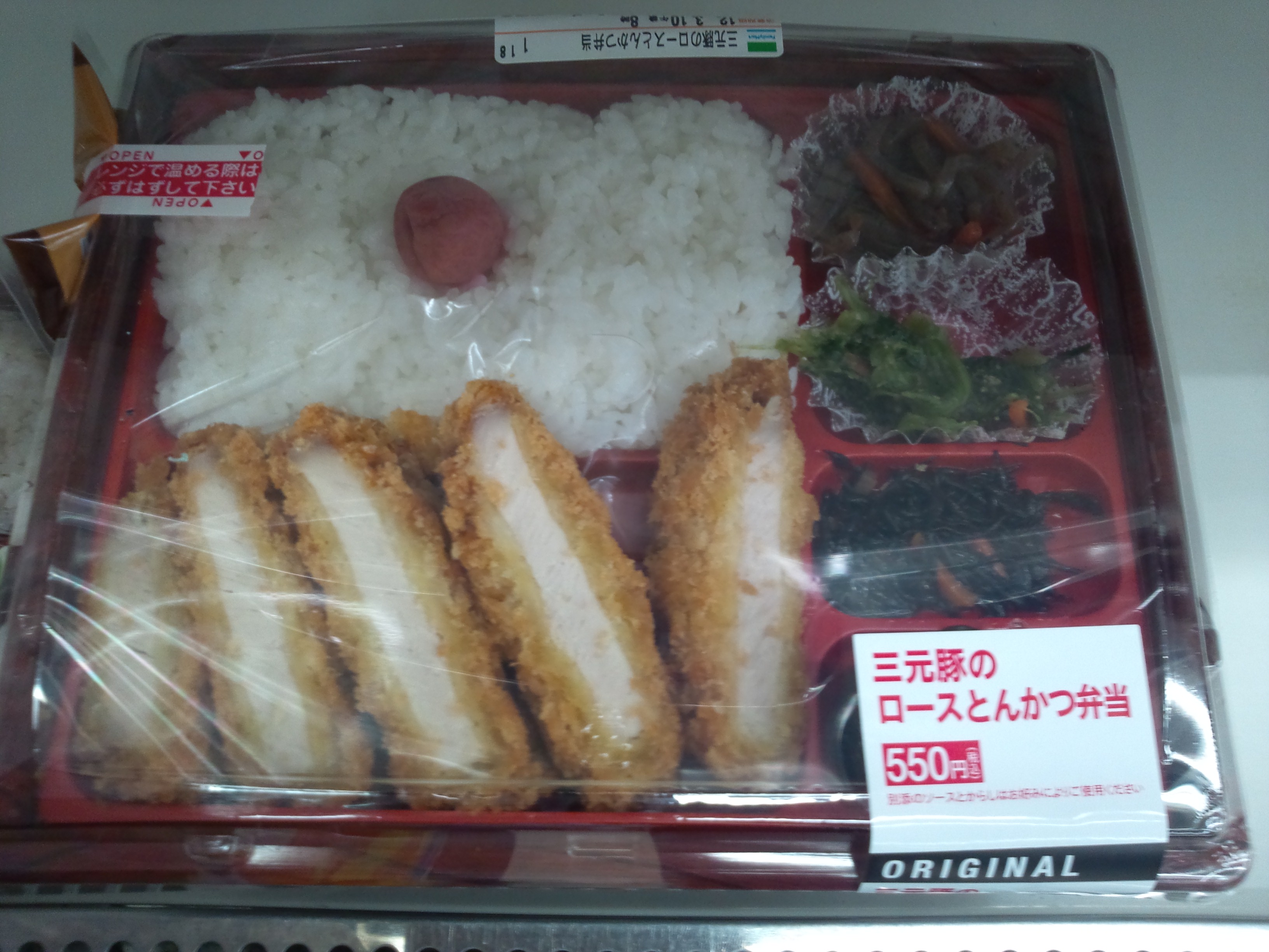 Eat tonkatsu and perk yourself up!