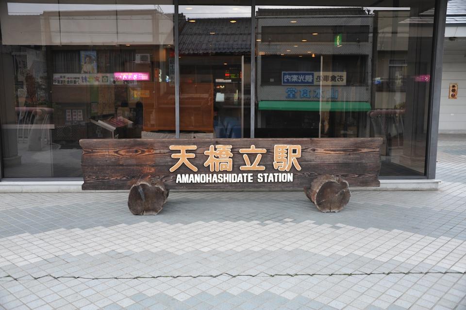 Amanohashidate Station